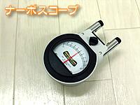 施術内容 化学的検査 ナーボスコープ(神経圧迫測定器)