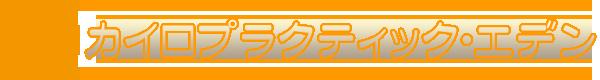 北九州市小倉北区の整体 カイロプラクティック エデン